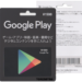 Google Playギフトカードのチャージ方法