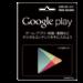 Google Play ギフトカード バリアブルカードの使い方