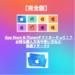 iTunesギフトカードを使ってFateGOの聖晶石(課金アイテム)を購入!