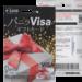 バニラVisaギフトカードの使い方。iPhoneでの登録方法!!